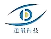 北京道讯科技有限公司 最新采购和商业信息