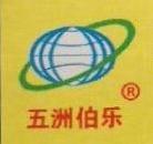 杭州伯乐制冷设备有限公司 最新采购和商业信息