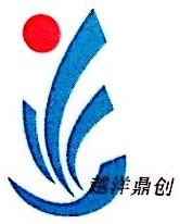越洋鼎创国际贸易(北京)有限公司