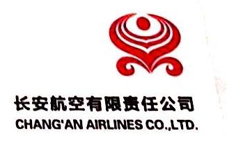 长安航空有限责任公司 最新采购和商业信息