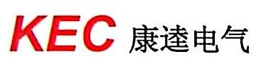 南京康逵电气系统工程有限公司 最新采购和商业信息