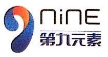 深圳市第九元素数码科技有限公司