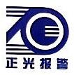 河北正光报警设备有限公司 最新采购和商业信息