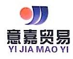 福建省意嘉贸易有限公司 最新采购和商业信息