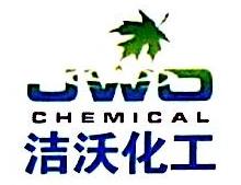 武汉洁沃化工有限公司 最新采购和商业信息