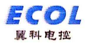 深圳市翼科电控科技有限公司