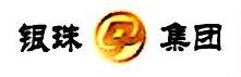 广东银珠集团有限公司 最新采购和商业信息