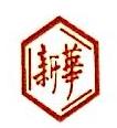山东新华君煜化工有限公司 最新采购和商业信息