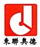长春市东联奥德广告传媒有限责任公司 最新采购和商业信息