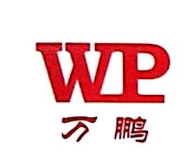 东莞市万鹏环保科技有限公司