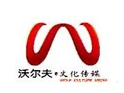 成都沃尔夫文化传媒有限公司 最新采购和商业信息