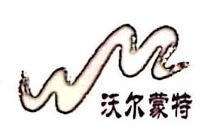 北京沃尔蒙特科技有限公司 最新采购和商业信息