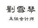 上海知遂财务咨询有限公司 最新采购和商业信息