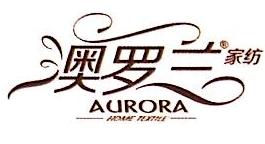 福州茉兰纺织品有限公司 最新采购和商业信息