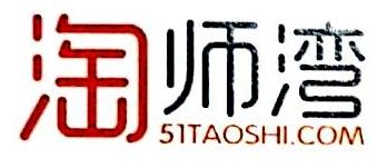 武汉淘师湾网络教育科技有限责任公司
