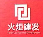 中山火炬开发区建设发展有限公司