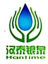 广州市汉泰银泉农业科技有限公司 最新采购和商业信息