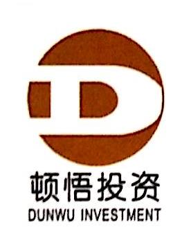 杭州顿悟投资管理有限公司 最新采购和商业信息
