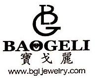 福州宝戈丽珠宝有限公司 最新采购和商业信息