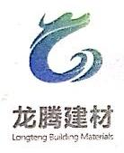 慈溪市龙腾建材科技有限公司 最新采购和商业信息