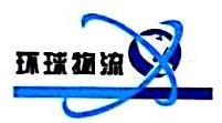 浙江临安环球交通物流有限公司 最新采购和商业信息