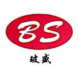 上海玻盛玻璃制品有限公司