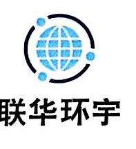 厦门联华环宇票务代理有限公司 最新采购和商业信息