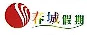 长沙香格里旅行社有限公司 最新采购和商业信息