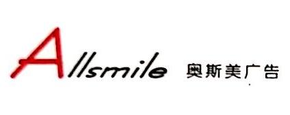 深圳市奥斯美广告有限公司