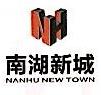 长沙市南湖新城建设开发有限责任公司