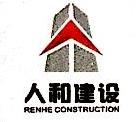 常德人和建设有限公司