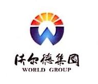 山东沃尔德艺术品有限公司 最新采购和商业信息