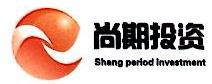 上海尚期投资管理有限公司