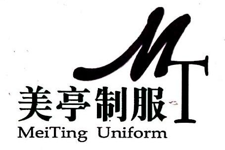 广州美亭服饰有限公司 最新采购和商业信息