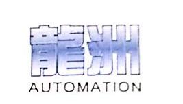 北京龙洲行自控技术有限公司 最新采购和商业信息