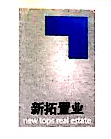 沈阳新拓置业发展有限公司