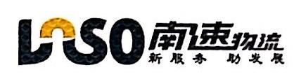 广州市南速物流有限公司 最新采购和商业信息