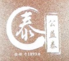 杭州公益泰实业有限公司 最新采购和商业信息