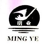 中山市明业化工有限公司 最新采购和商业信息