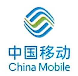 中国移动通信集团四川有限公司资阳分公司