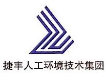 广东捷丰恒温恒湿设备工程有限公司 最新采购和商业信息