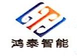 深圳市鸿泰智能科技有限公司 最新采购和商业信息