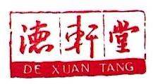 南京延顺堂大药房有限公司 最新采购和商业信息