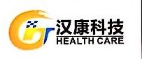 深圳市汉康科技有限公司