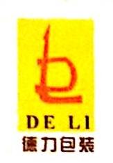 贵州省安顺市德力包装发展有限公司 最新采购和商业信息