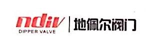 自贡新地佩尔阀门有限公司 最新采购和商业信息