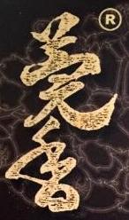 东莞市莞香园艺科技有限公司 最新采购和商业信息
