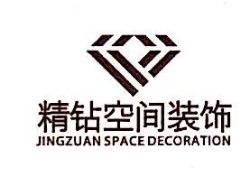四川省精钻空间装饰有限公司 最新采购和商业信息