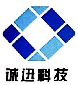 武汉诚迅科技有限公司