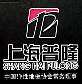 上海普隆塑胶有限公司